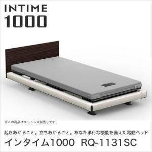 パラマウントベッド インタイム1000 電動ベッド シングル 1+1モーター INTIME1000 RQ-1131SC ioo-neruco