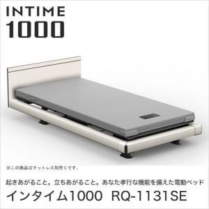 パラマウントベッド インタイム1000 電動ベッド シングル 1+1モーター INTIME1000 RQ-1131SE ioo-neruco