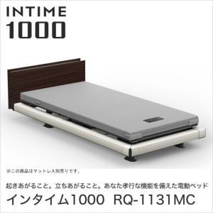 パラマウントベッド インタイム1000 電動ベッド シングル 1+1モーター INTIME1000 RQ-1131MC ioo-neruco