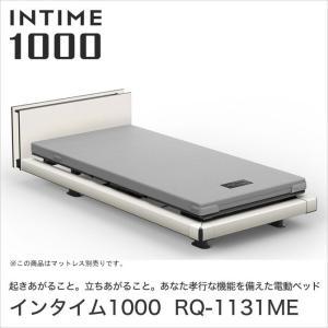 パラマウントベッド インタイム1000 電動ベッド シングル 1+1モーター INTIME1000 RQ-1131ME ioo-neruco