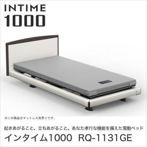 パラマウントベッド インタイム1000 電動ベッド シングル 1+1モーター INTIME1000 RQ-1131GE ioo-neruco