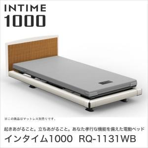 パラマウントベッド インタイム1000 電動ベッド シングル 1+1モーター INTIME1000 RQ-1131WB ioo-neruco