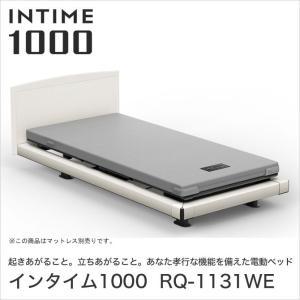 パラマウントベッド インタイム1000 電動ベッド シングル 1+1モーター INTIME1000 RQ-1131WE ioo-neruco