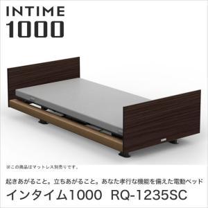パラマウントベッド インタイム1000 電動ベッド シングル 2モーター INTIME1000 RQ-1235SC ベット|ioo-neruco