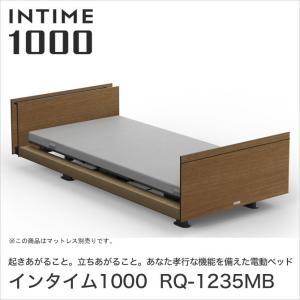 パラマウントベッド インタイム1000 電動ベッド シングル 2モーター INTIME1000 RQ-1235MB ベット|ioo-neruco