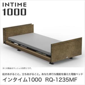 パラマウントベッド インタイム1000 電動ベッド シングル 2モーター INTIME1000 RQ-1235MF ベット|ioo-neruco