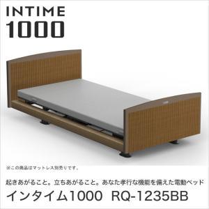 パラマウントベッド インタイム1000 電動ベッド シングル 2モーター INTIME1000 RQ-1235BB ベット|ioo-neruco