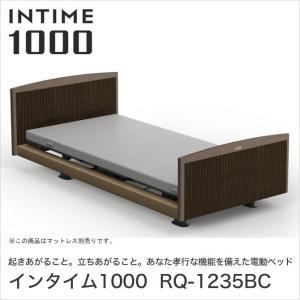パラマウントベッド インタイム1000 電動ベッド シングル 2モーター INTIME1000 RQ-1235BC ベット|ioo-neruco