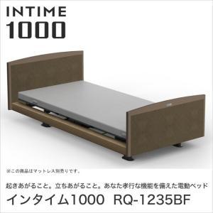 パラマウントベッド インタイム1000 電動ベッド シングル 2モーター INTIME1000 RQ-1235BF ベット|ioo-neruco