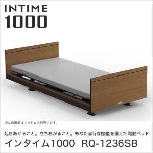 パラマウントベッド インタイム1000 電動ベッド シングル 2モーター INTIME1000 RQ-1236SB ベット|ioo-neruco