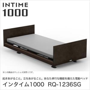 パラマウントベッド インタイム1000 電動ベッド シングル 2モーター INTIME1000 RQ-1236SG ベット|ioo-neruco