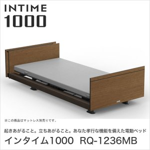 パラマウントベッド インタイム1000 電動ベッド シングル 2モーター INTIME1000 RQ-1236MB ベット|ioo-neruco