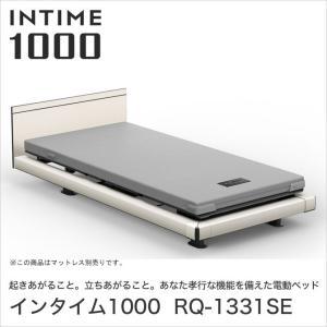 パラマウントベッド インタイム1000 電動ベッド シングル 3モーター INTIME1000 RQ-1331SE ベット|ioo-neruco