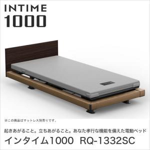 パラマウントベッド インタイム1000 電動ベッド シングル 3モーター INTIME1000 RQ-1332SC|ioo-neruco