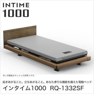 パラマウントベッド インタイム1000 電動ベッド シングル 3モーター INTIME1000 RQ-1332SF ベット|ioo-neruco