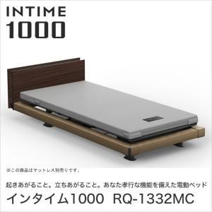 パラマウントベッド インタイム1000 電動ベッド シングル 3モーター INTIME1000 RQ-1332MC ベット|ioo-neruco