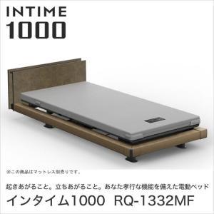 パラマウントベッド インタイム1000 電動ベッド シングル 3モーター INTIME1000 RQ-1332MF ベット|ioo-neruco