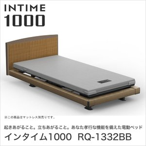パラマウントベッド インタイム1000 電動ベッド シングル 3モーター INTIME1000 RQ-1332BB ベット|ioo-neruco