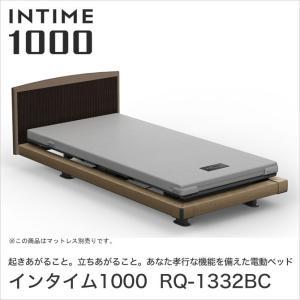 パラマウントベッド インタイム1000 電動ベッド シングル 3モーター INTIME1000 RQ-1332BC ベット|ioo-neruco
