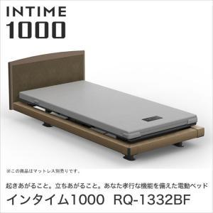 パラマウントベッド インタイム1000 電動ベッド シングル 3モーター INTIME1000 RQ-1332BF ベット|ioo-neruco