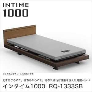 パラマウントベッド インタイム1000 電動ベッド シングル 3モーター INTIME1000 RQ-1333SB ベット|ioo-neruco