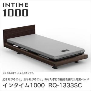 パラマウントベッド インタイム1000 電動ベッド シングル 3モーター INTIME1000 RQ-1333SC ベット|ioo-neruco