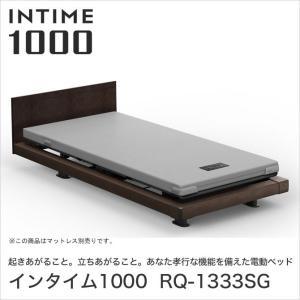 パラマウントベッド インタイム1000 電動ベッド シングル 3モーター INTIME1000 RQ-1333SG ベット|ioo-neruco