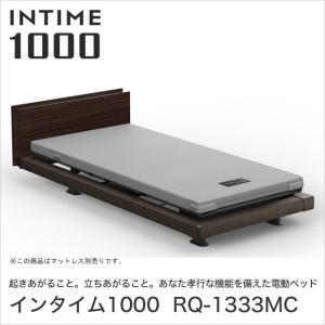 パラマウントベッド インタイム1000 電動ベッド シングル 3モーター INTIME1000 RQ-1333MC ベット|ioo-neruco