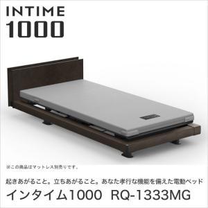 パラマウントベッド インタイム1000 電動ベッド シングル 3モーター INTIME1000 RQ-1333MG ベット|ioo-neruco