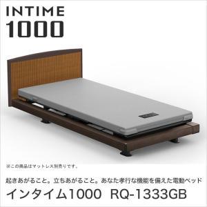 パラマウントベッド インタイム1000 電動ベッド シングル 3モーター INTIME1000 RQ-1333GB ベット|ioo-neruco