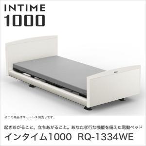 パラマウントベッド インタイム1000 電動ベッド シングル 3モーター INTIME1000 RQ-1334WE ベット|ioo-neruco