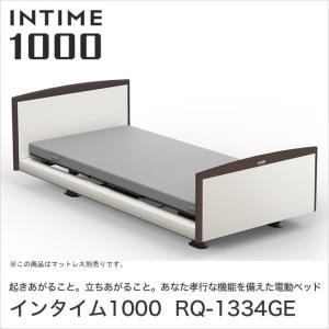 パラマウントベッド インタイム1000 電動ベッド シングル 3モーター INTIME1000 RQ-1334GE ベット|ioo-neruco