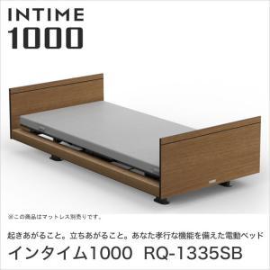 パラマウントベッド インタイム1000 電動ベッド シングル 3モーター INTIME1000 RQ-1335SB ベット|ioo-neruco