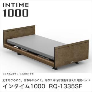 パラマウントベッド インタイム1000 電動ベッド シングル 3モーター INTIME1000 RQ-1335SF ベット|ioo-neruco