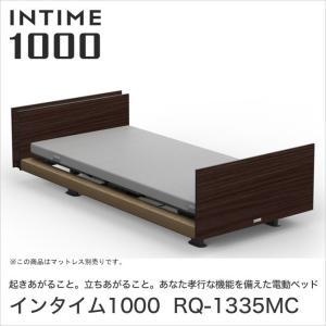 パラマウントベッド インタイム1000 電動ベッド シングル 3モーター INTIME1000 RQ-1335MC ベット|ioo-neruco
