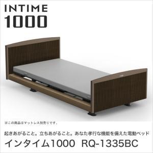 パラマウントベッド インタイム1000 電動ベッド シングル 3モーター INTIME1000 RQ-1335BC ベット|ioo-neruco
