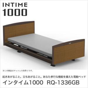 パラマウントベッド インタイム1000 電動ベッド シングル 3モーター INTIME1000 RQ-1336GB ベット|ioo-neruco