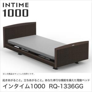 パラマウントベッド インタイム1000 電動ベッド シングル 3モーター INTIME1000 RQ-1336GG ベット|ioo-neruco