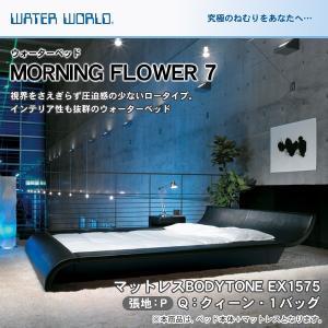 ウォーターベッド MORNING FLOWER7 張地:P マットレス BODYTONE EX1575 クィーン Q モーニングフラワー7 ローベッド|ioo-neruco
