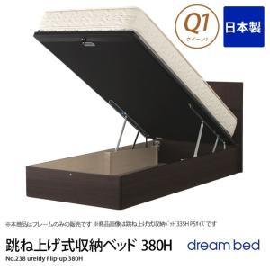 No.238ウレルディ(380H) 跳ね上げ式収納ベッド Q1 クイーン1 ドリームベッド dreambed ミディアムウォールナット ベッドフレームのみ 収納機能付き 日本製 ioo-neruco
