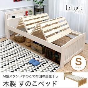 ラ ルーチェ 木製スノコベッド シングル 布団の室内干しができる M字スタンドすのこベッド  フレー...