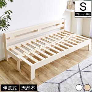 10/15限定プレミアム会員10%OFF★ 木製伸長式すのこベッド シングル 伸長式ベッド ソファベッド 2way フレームスライドで簡単伸張 ioo-neruco