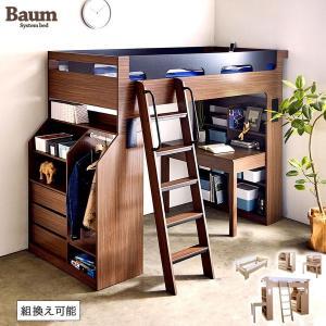 8/16〜8/20プレミアム会員5%OFF! システムベッド Baum バウム 木製 ベッド、デスク、シェルフ、キャビネットがセット|ioo-neruco
