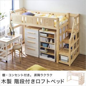 天然木 階段付きロフトベッド  便利なコンセント2口付 シングル ロフトベッド  木製 ベッド下収納...