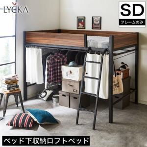 ロフトベッド セミダブル LYCKA リュカ フレームのみ カーテン付き 大容量収納 システムベッド はしご パイプベッド セミダブルベッド ロフト ベッド ブラック|ioo-neruco