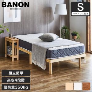 すのこベッド シングルベッド 木製ベッド マットレス付き マットレスセット ポケットコイルマットレス ふつう 組立簡単 ヘッドレス 一人暮らし 北欧|ioo-neruco