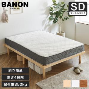 2/26 09:59までプレミアム会員5%OFF! すのこベッド セミダブルベッド 木製ベッド マットレス付き マットレスセット|ioo-neruco