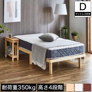 すのこベッド ダブルベッド 木製ベッド マットレス付き マットレスセット ポケットコイルマットレス ふつう 組立簡単 ヘッドレス 一人暮らし 北欧|ioo-neruco