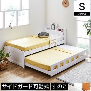 親子ベッド 2段ベッド シングル 木製 すのこ 棚付き 仕切り付き棚 可動式サイドガード コンセント...