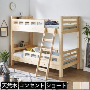 2段ベッド 高さ160cm ベッドフレーム ショートシングル ショートサイズ 木製 棚付き スライド...
